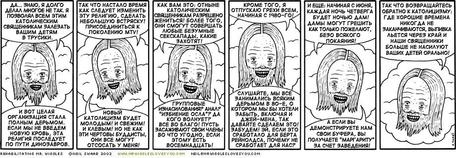 Новый католицизм