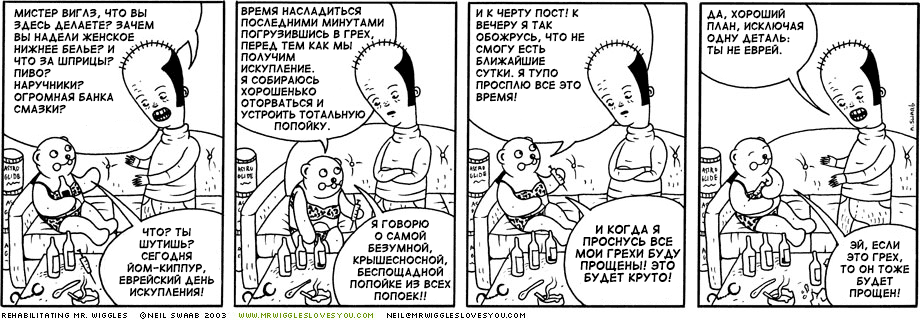 Йом-Киппур