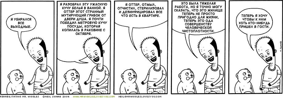 Уборка