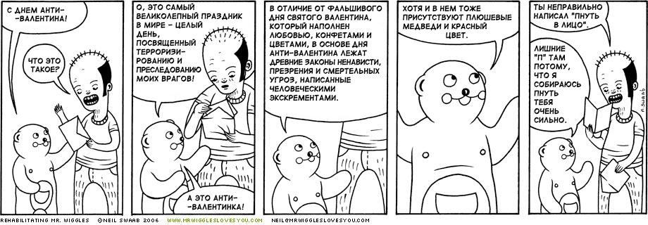 День Анти-Валентина
