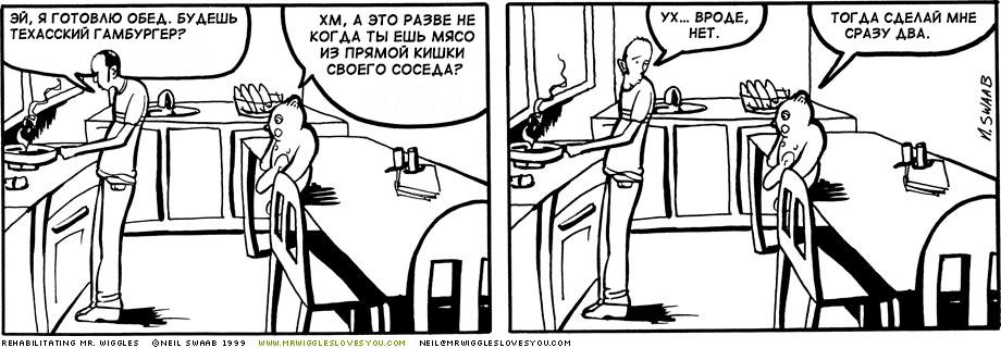 Мистер Виглз - Техасский гамбургер