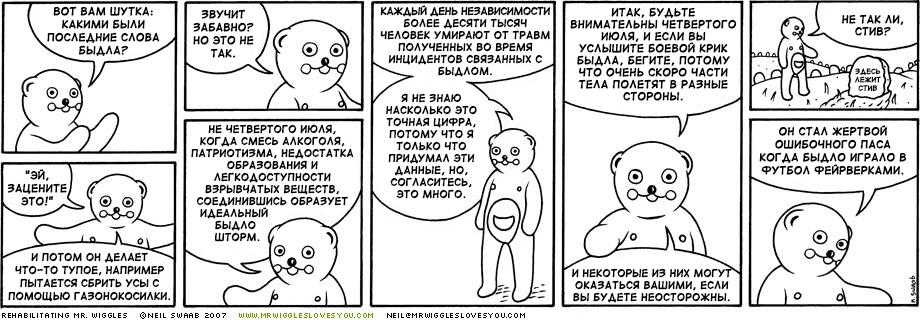 Быдло