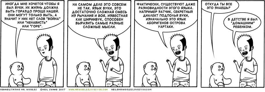 Язык Вуки