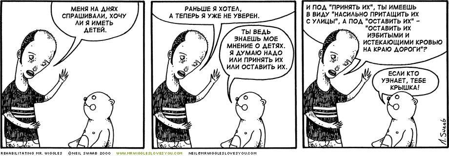 Мистер Виглз - Дети