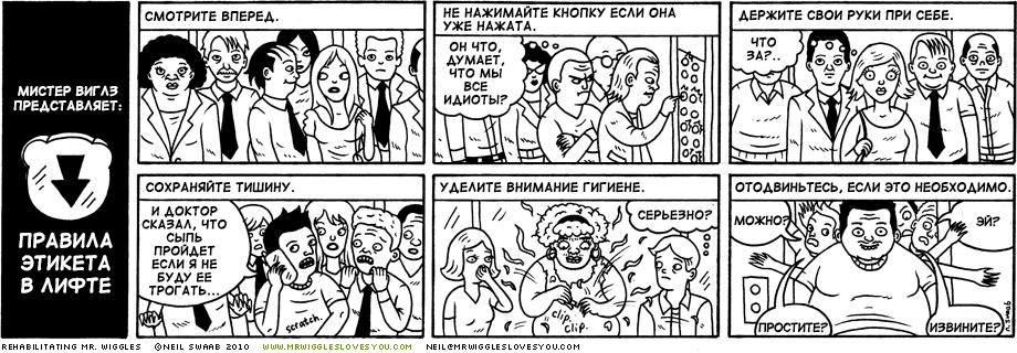 Правила этикета в лифте