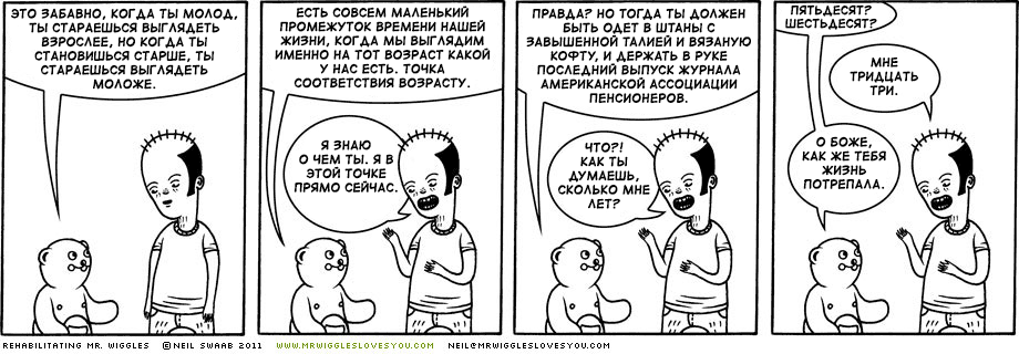 Стареем