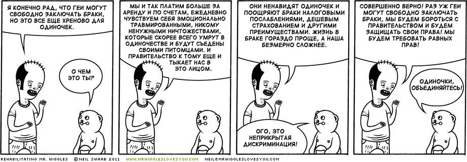 Одиночки