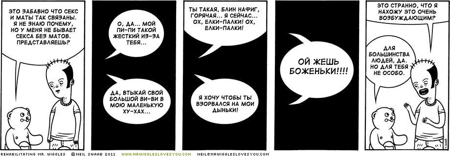 Секс и маты