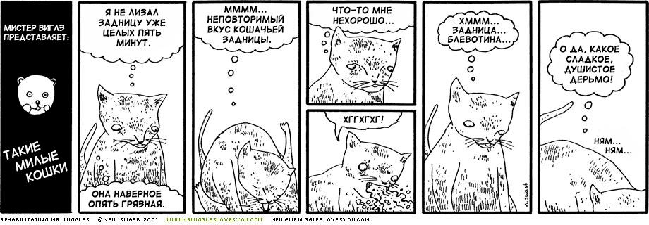 Мистер Виглз - Такие милые кошки