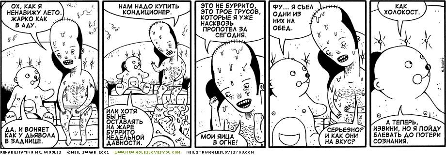 Мистер Виглз - Жара
